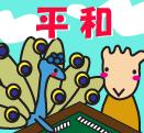 アイコン☆平和20150504