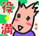 yakuman20150501
